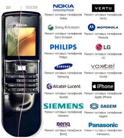 Ремонт мобильных телефонов в Бердске